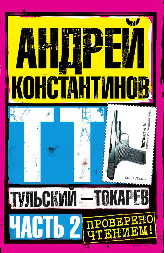 бесплатно Тульский - Токарев. Часть 2 Скачать Андрей Константинов