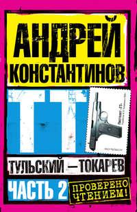 Андрей Константинов - Тульский – Токарев. Часть2