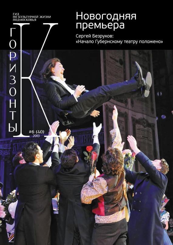 Отсутствует Горизонты культуры №6 (40) 2013 отсутствует современное осмогласие гласовые напевы московской традиции