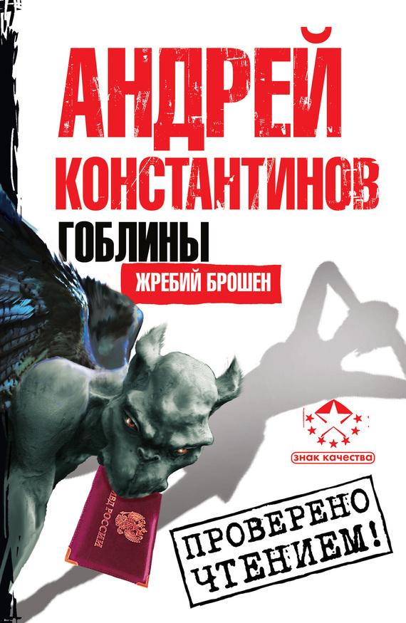 Андрей Константинов Жребий брошен крот истории