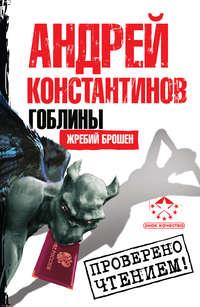 Константинов, Андрей  - Жребий брошен