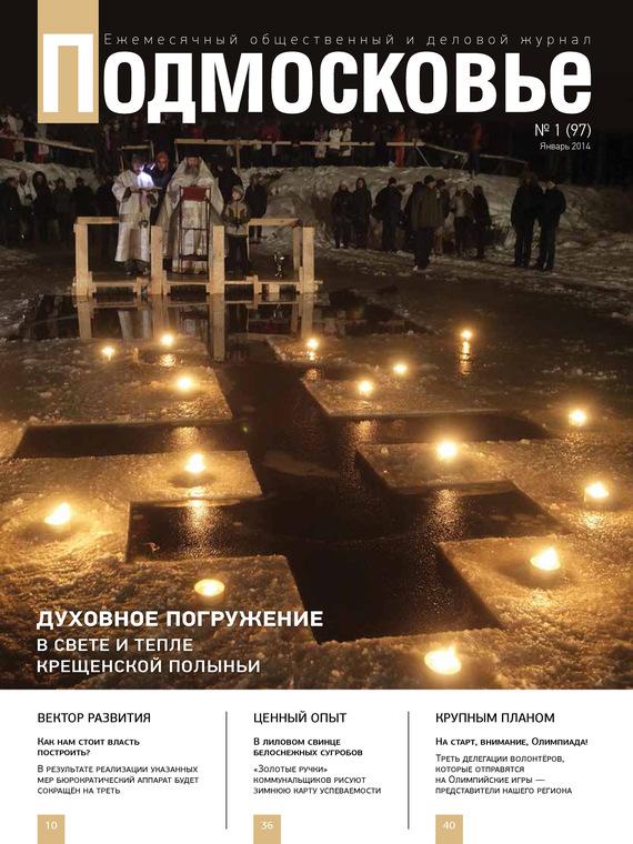 Подмосковье № 1 (97) 2014