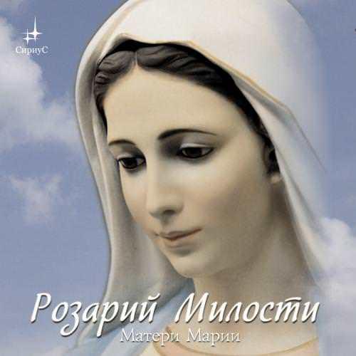 Татьяна Микушина Розарий Милости Матери Марии набор для сока розарий