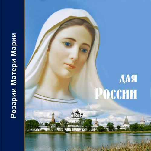 Скачать Татьяна Микушина бесплатно Розарий Матери Марии для России