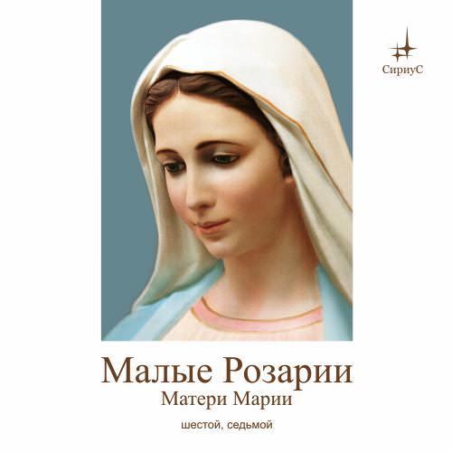 Краткие Розарии Матери Марии 6, 7 развивается неторопливо и уверенно