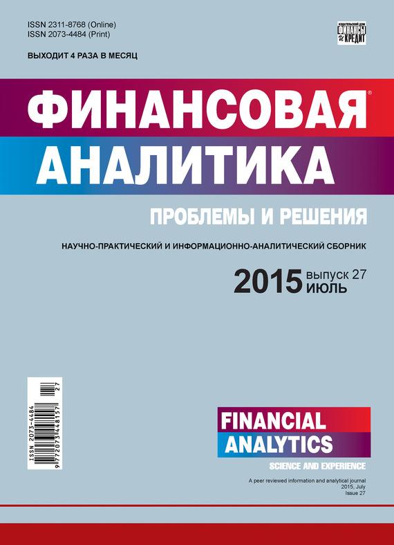 Отсутствует Финансовая аналитика: проблемы и решения № 27 (261) 2015 отсутствует финансовая аналитика проблемы и решения 38 320 2016