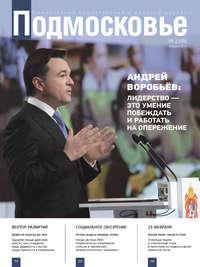 Отсутствует - Подмосковье №2 (98) 2014