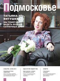 Отсутствует - Подмосковье &#84703 (99) 2014
