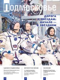 Отсутствует - Подмосковье &#84704 (100) 2014