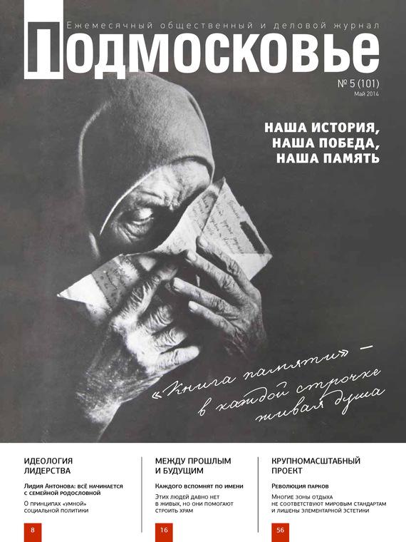 Отсутствует Подмосковье №5 (101) 2014 ISBN: 2073-1353-14005 цена 2017