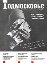 Отсутствует - Подмосковье &#84705 (101) 2014
