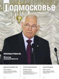 Отсутствует - Подмосковье №6 (102) 2014