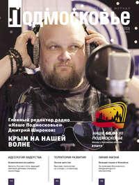 Отсутствует - Подмосковье №7 (103) 2014