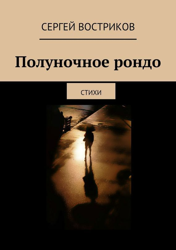 Сергей Востриков бесплатно