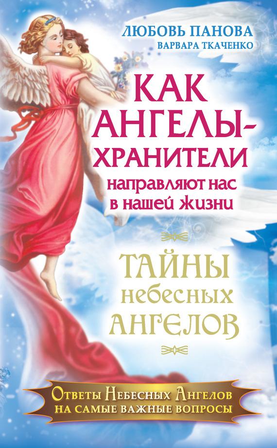 Как Ангелы-Хранители направляют нас в нашей жизни. Ответы Небесных Ангелов на самые важные вопросы развивается активно и целеустремленно