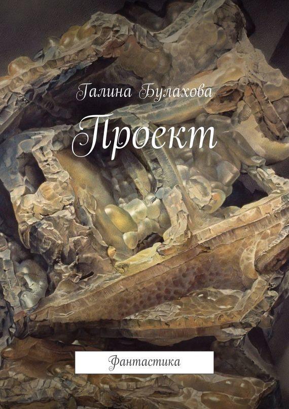 Скачать Галина Булахова бесплатно Проект