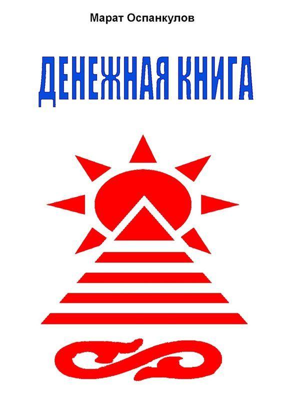 Обложка книги Денежная книга, автор Оспанкулов, Марат