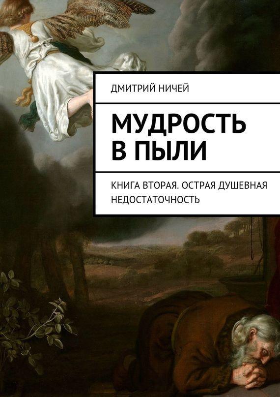 Читать книгу андрея кокотюхи