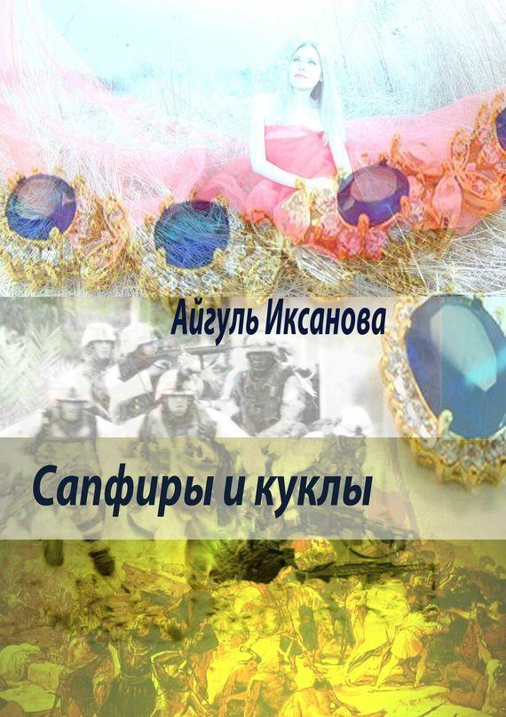 Айгуль Иксанова