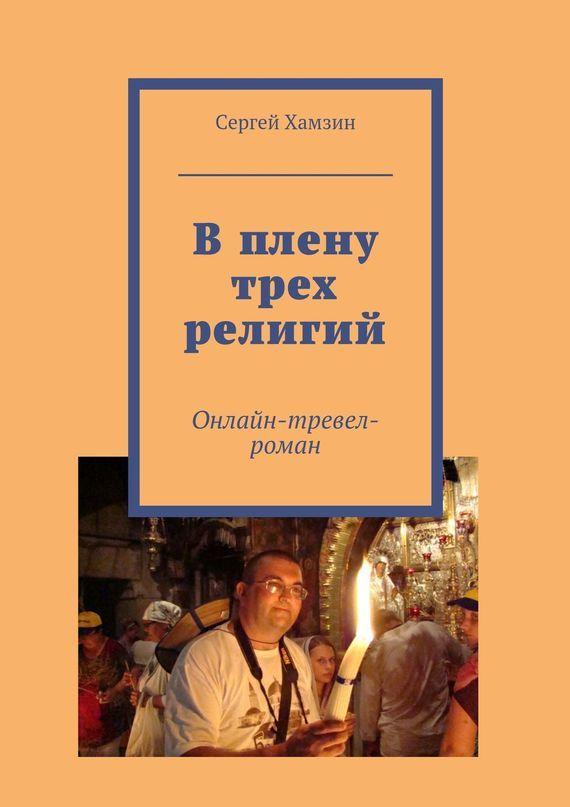 Сергей Хамзин В плену трех религий иерусалим