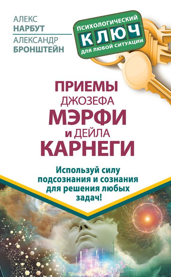 Алекс Нарбут