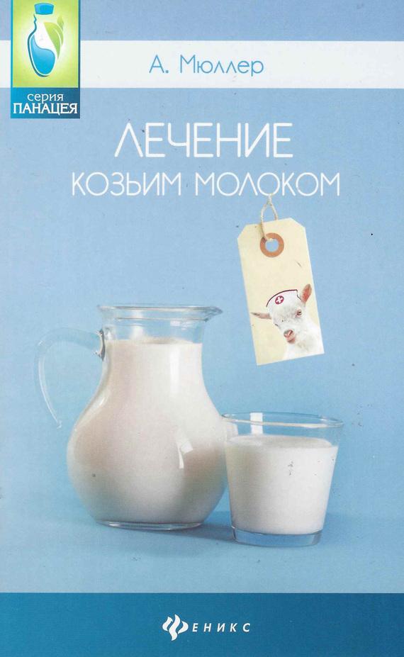 Скачать А. Э. Мюллер бесплатно Лечение козьим молоком