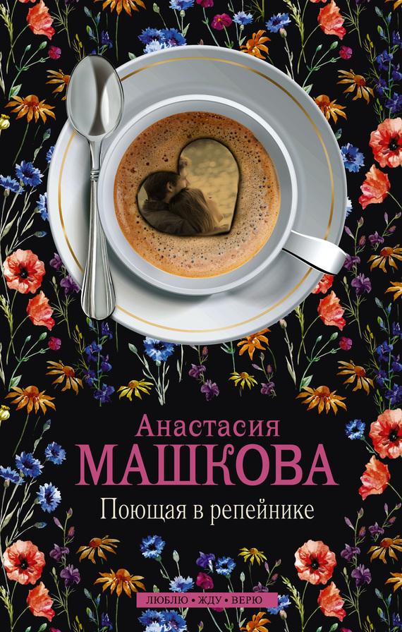 бесплатно Поющая в репейнике Скачать Анастасия Машкова