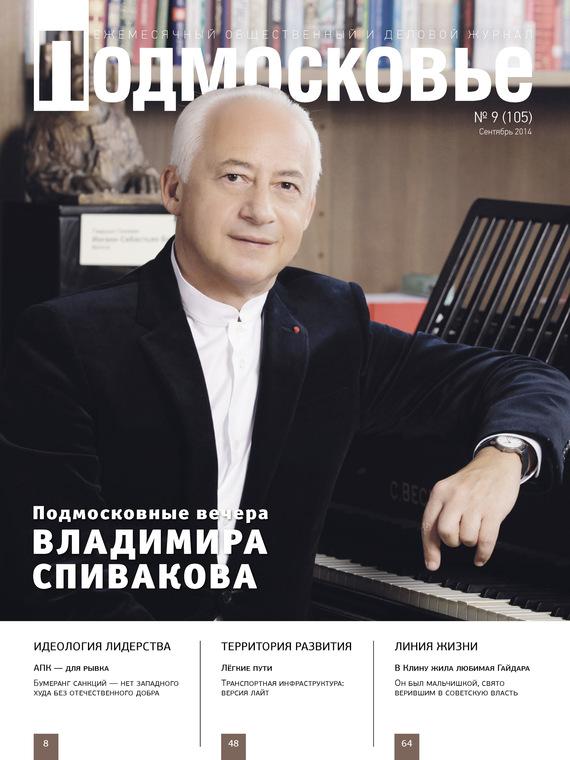 Обложка книги Подмосковье &#84709 (105) 2014, автор Отсутствует