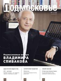 - Подмосковье &#84709 (105) 2014