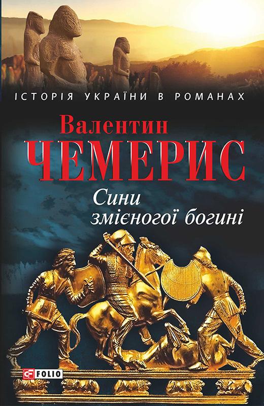 Валентин Чемерис Сини змієногої богині отсутствует куми та кумки анекдоти давні і сучасні