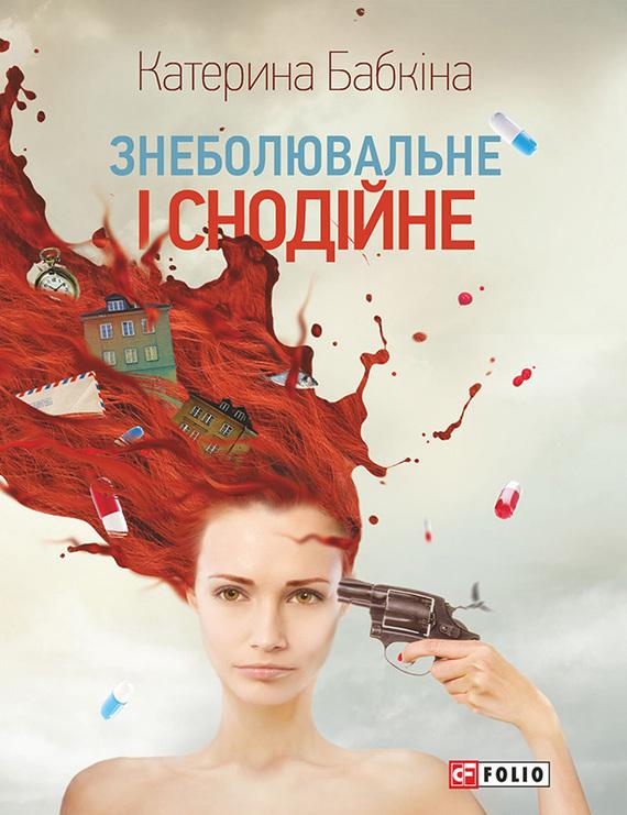 Скачать Катерина Бабкна бесплатно Знеболювальне 1110 снод1110йне