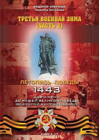 Побочный, Владимир  - Третья военная зима. Часть 2