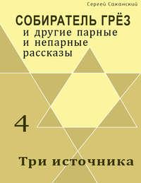 Саканский, Сергей  - Три источника (сборник)