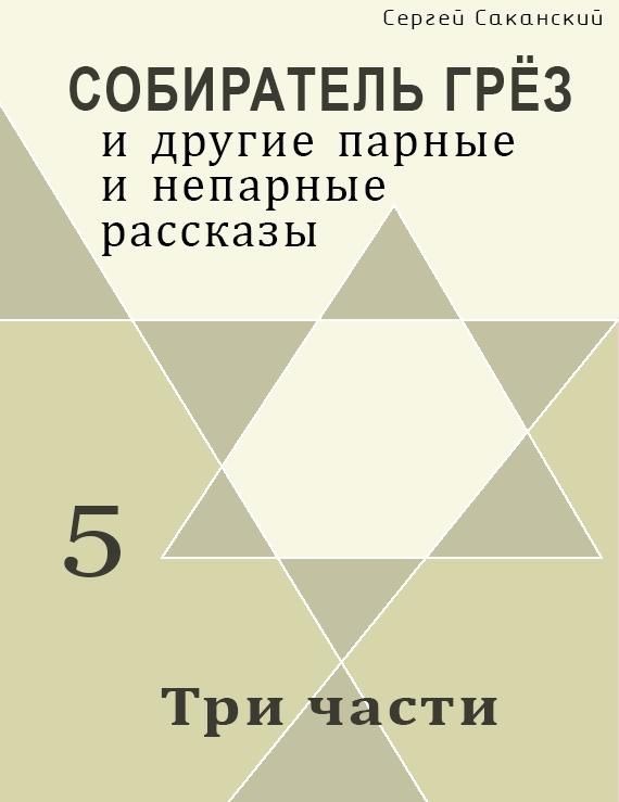 захватывающий сюжет в книге Сергей Саканский