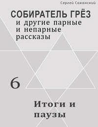 Саканский, Сергей  - Итоги и паузы (сборник)