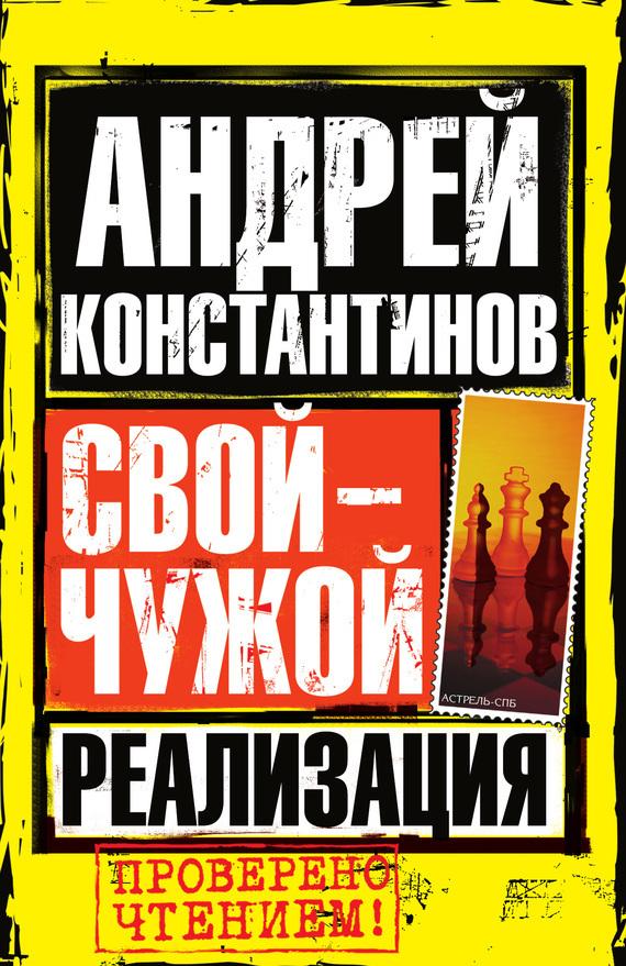 Андрей Константинов - Реализация