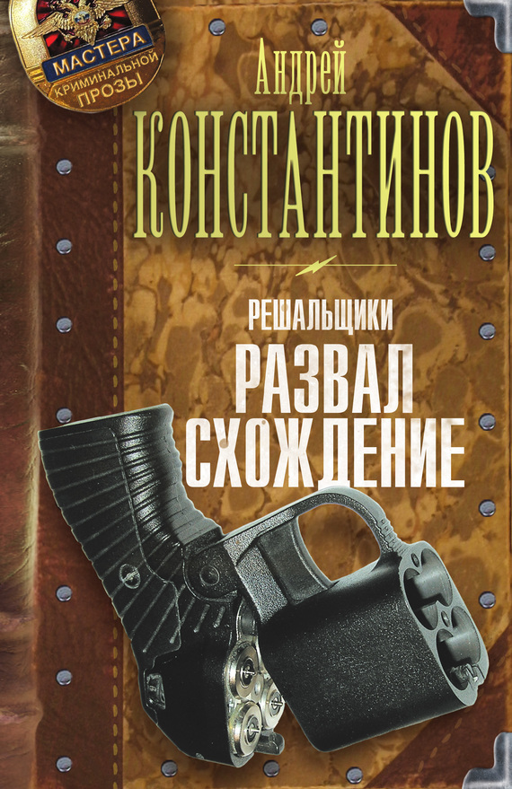 Андрей Константинов Развал/схождение спасти босса