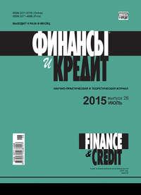 - Финансы и Кредит № 26 (650) 2015