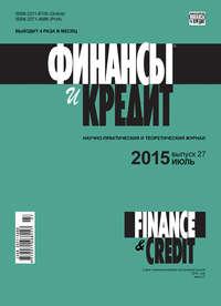 - Финансы и Кредит № 27 (651) 2015