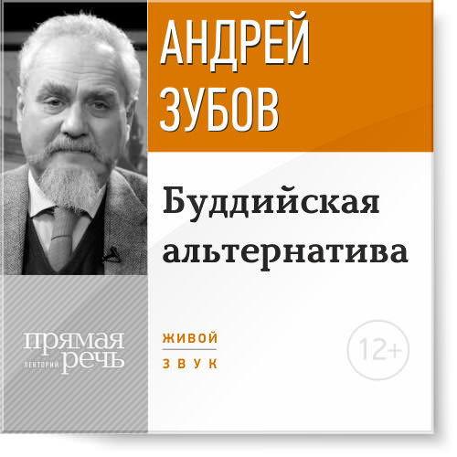 Андрей Зубов Лекция «Буддийская альтернатива» буланже павел жизнь и учение будды цифровая версия