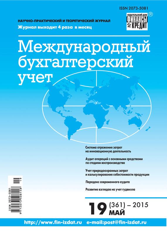 Отсутствует Международный бухгалтерский учет № 19 (361) 2015 отсутствует международный бухгалтерский учет 48 390 2015