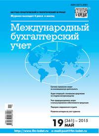 - Международный бухгалтерский учет № 19 (361) 2015
