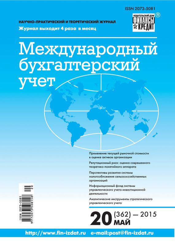 Международный бухгалтерский учет № 20 (362) 2015 от ЛитРес