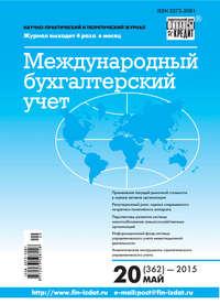 - Международный бухгалтерский учет № 20 (362) 2015