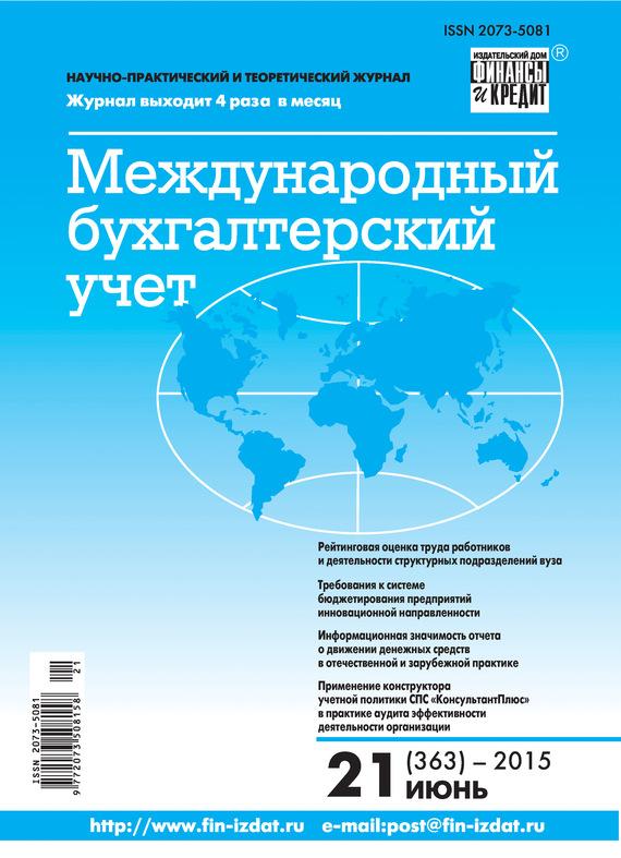 Международный бухгалтерский учет № 21 (363) 2015 от ЛитРес