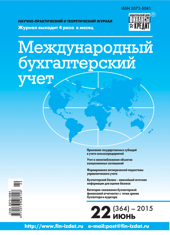 Отсутствует Международный бухгалтерский учет № 22 (364) 2015 отсутствует международный бухгалтерский учет 48 390 2015