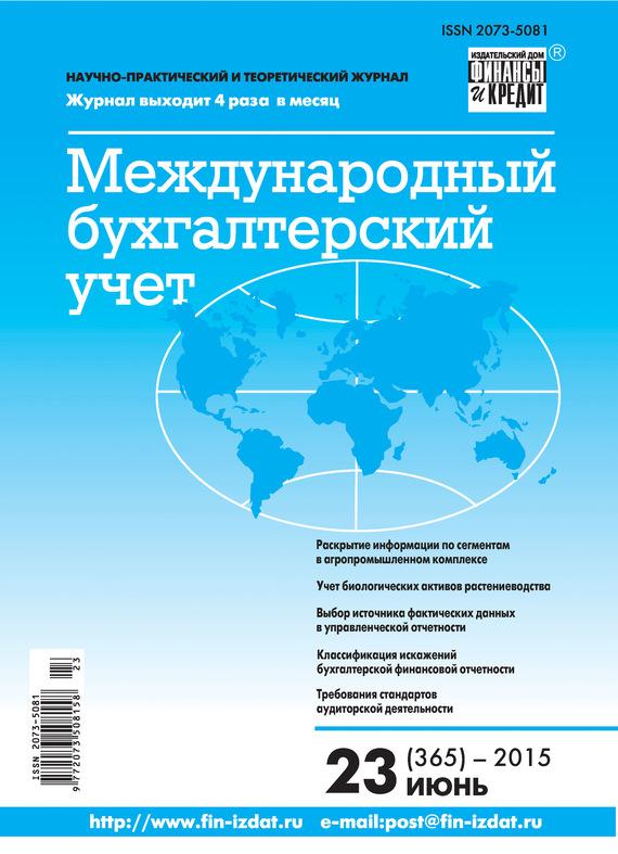 Отсутствует Международный бухгалтерский учет № 23 (365) 2015 отсутствует международный бухгалтерский учет 48 390 2015