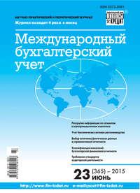 - Международный бухгалтерский учет № 23 (365) 2015