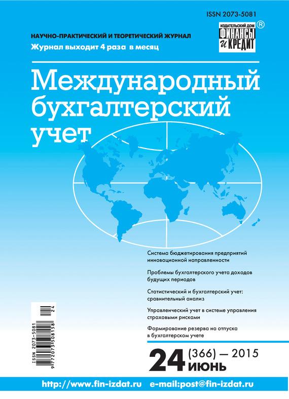 Отсутствует Международный бухгалтерский учет № 24 (366) 2015 отсутствует международный бухгалтерский учет 48 390 2015