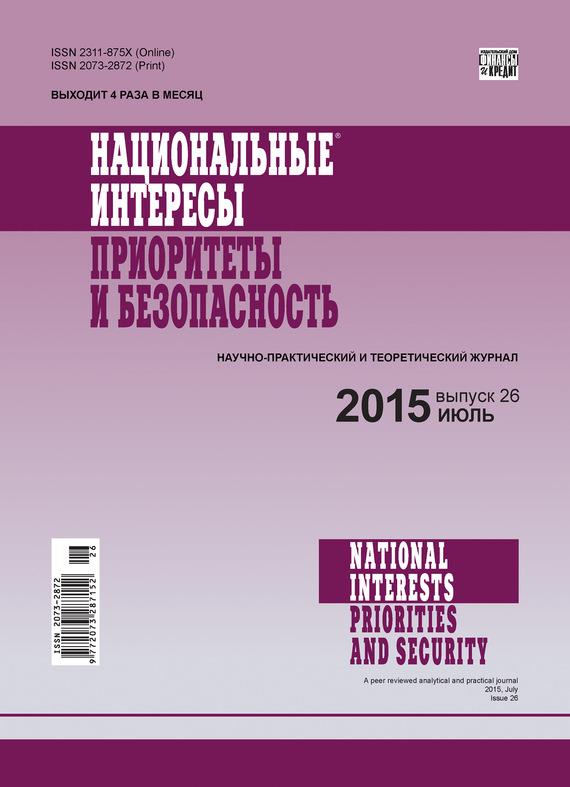 Отсутствует Национальные интересы: приоритеты и безопасность № 26 (311) 2015 отсутствует национальные интересы приоритеты и безопасность 45 234 2013